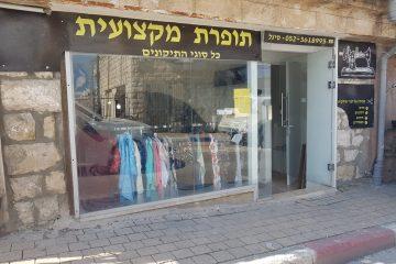 """ברחוב ירושלים חנות/משרד של כ-30 מ""""ר, במיקום מעולה, משופץ ומושכר. מחיר מבוקש: 450,000 ש""""ח"""